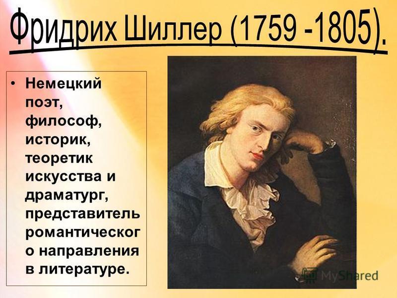 Немецкий поэт, философ, историк, теоретик искусства и драматург, представитель романтического направления в литературе.
