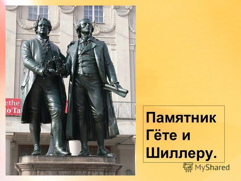 Памятник Гёте и Шиллеру.