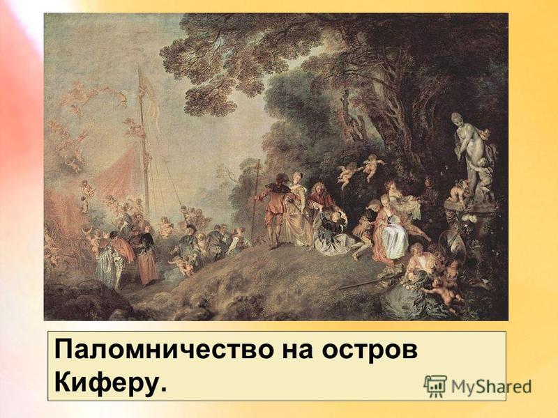 Паломничество на остров Киферу.