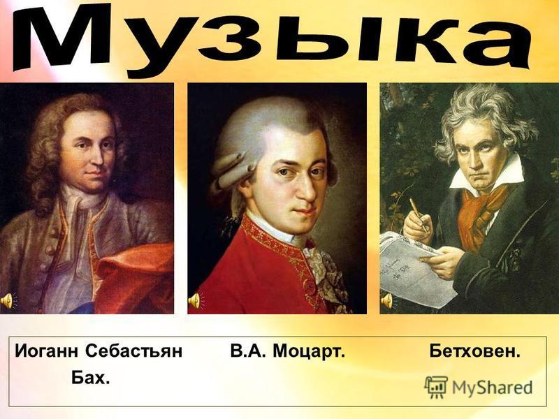 Иоганн Себастьян В.А. Моцарт. Бетховен. Бах.