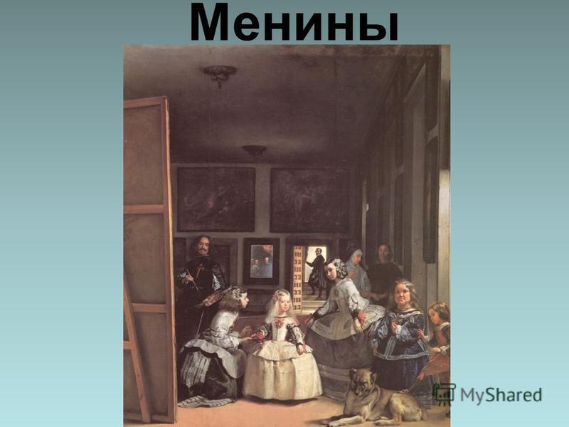 Менины