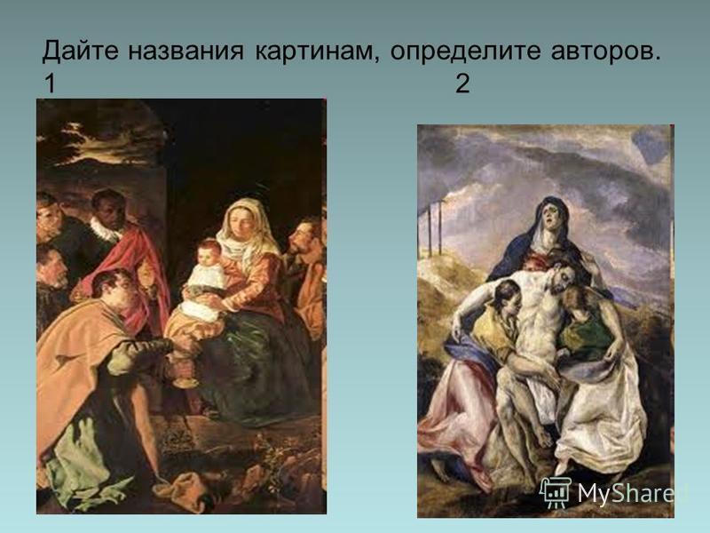 Дайте названия картинам, определите авторов. 1 2