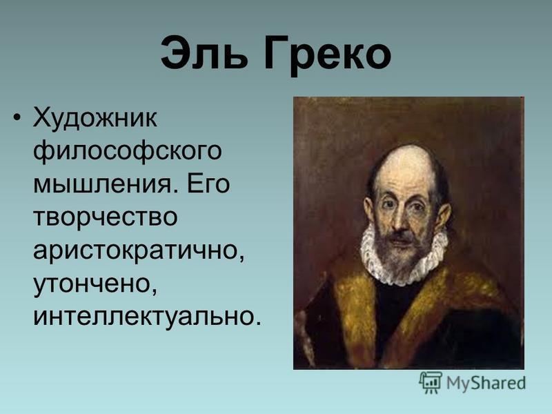 Эль Греко Художник философского мышления. Его творчество аристократично, утончено, интеллектуально.