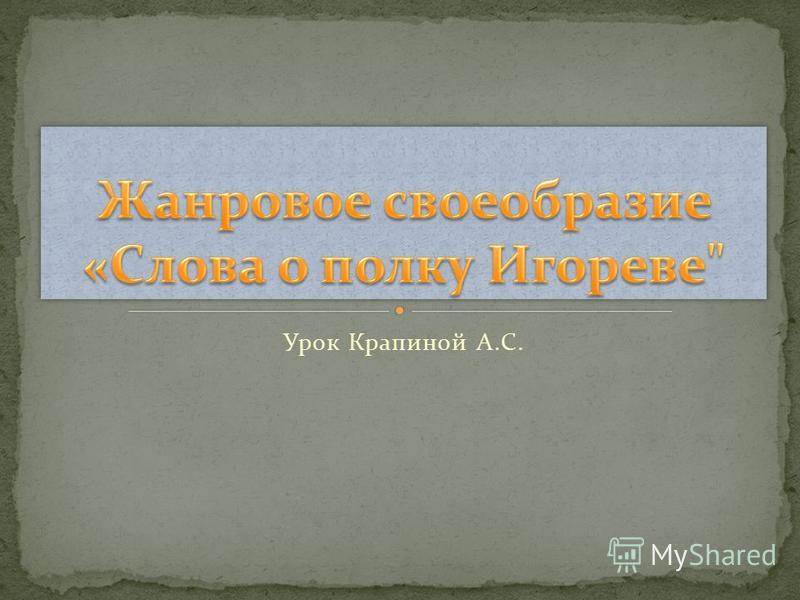 Урок Крапиной А.С.