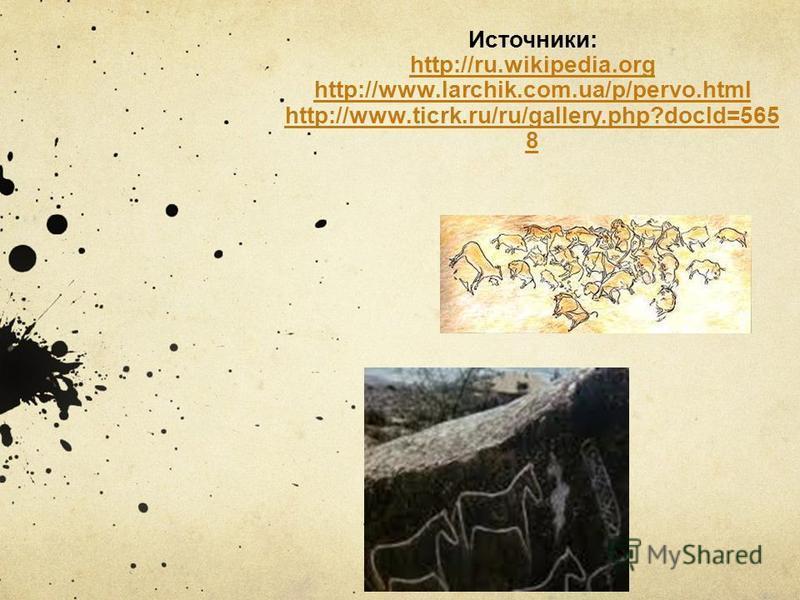 Источники: http://ru.wikipedia.org http://www.larchik.com.ua/p/pervo.html http://www.ticrk.ru/ru/gallery.php?docId=565 8