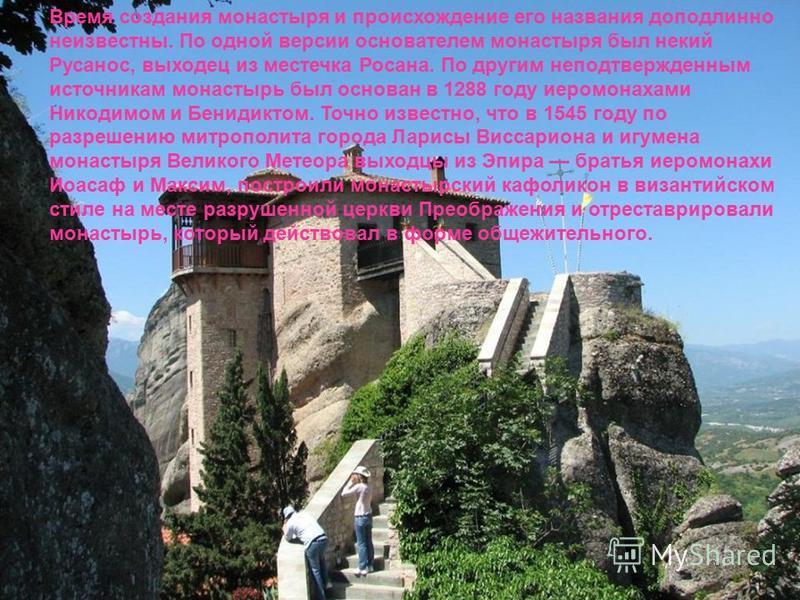 Время создания монастыря и происхождение его названия доподлинно неизвестны. По одной версии основателем монастыря был некий Русанос, выходец из местечка Росана. По другим неподтвержденным источникам монастырь был основан в 1288 году иеромонахами Ник