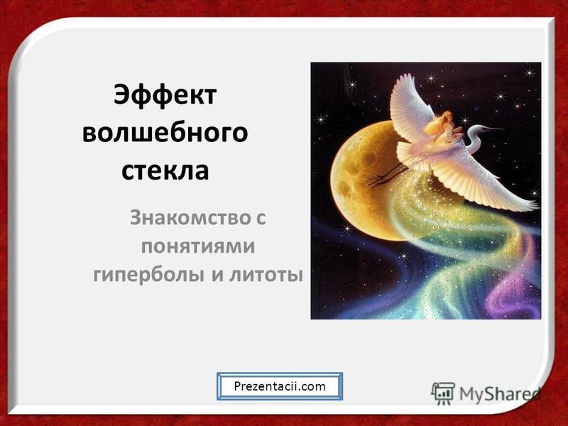 Эффект волшебного стекла Знакомство с понятиями гиперболы и литоты Prezentacii.com