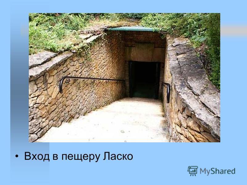 Вход в пещеру Ласко