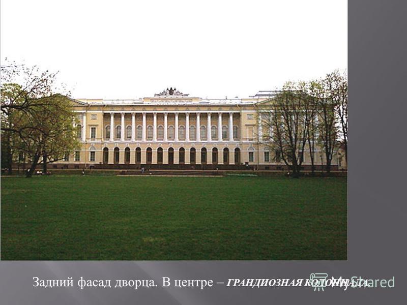 Задний фасад дворца. В центре – ГРАНДИОЗНАЯ КОЛОННАДА.