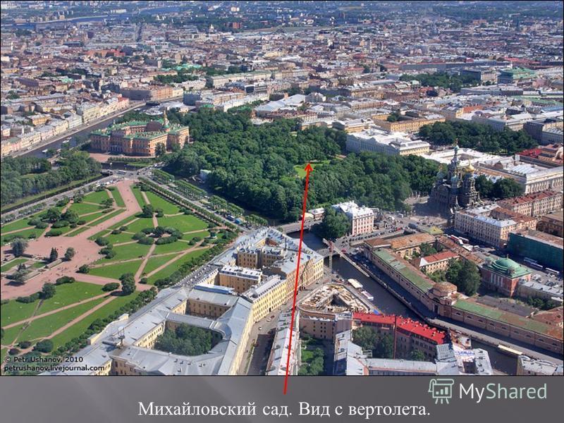 Михайловский сад. Вид с вертолета.
