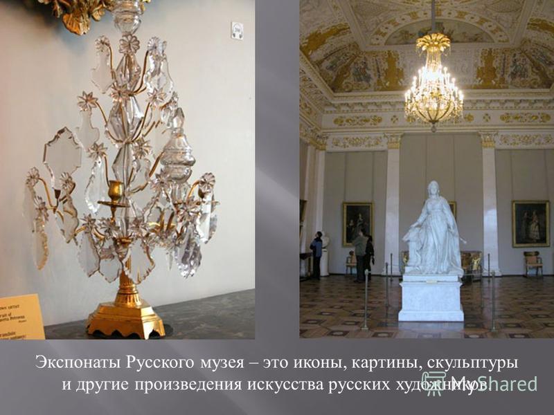 Экспонаты Русского музея – это иконы, картины, скульптуры и другие произведения искусства русских художников.