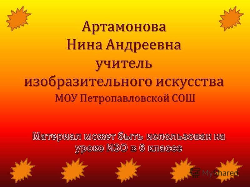 Артамонова Нина Андреевна учитель изобразительного искусства МОУ Петропавловской СОШ