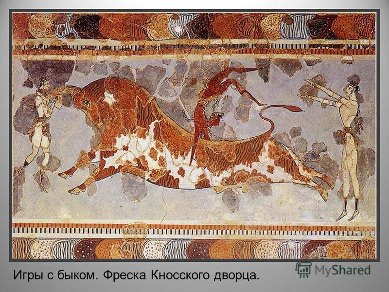 Игры с быком. Фреска Кносского дворца.