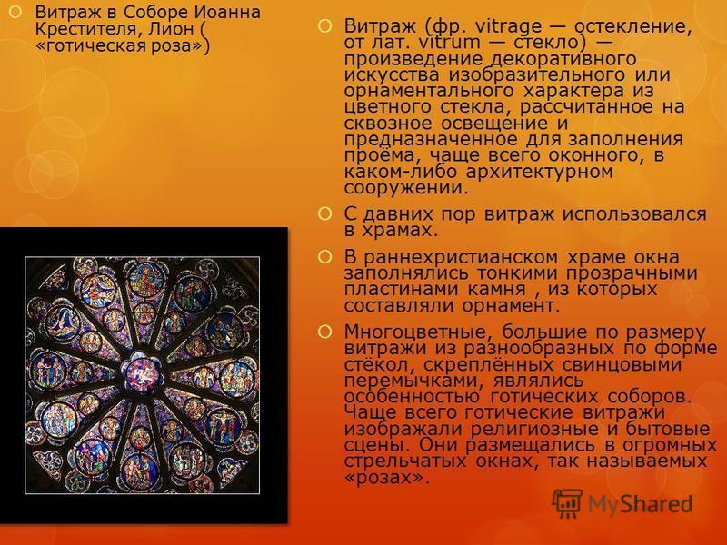 Витраж в Соборе Иоанна Крестителя, Лион ( «готическая роза») Витраж (фр. vitrage остекление, от лат. vitrum стекло) произведение декоративного искусства изобразительного или орнаментального характера из цветного стекла, рассчитанное на сквозное освещ