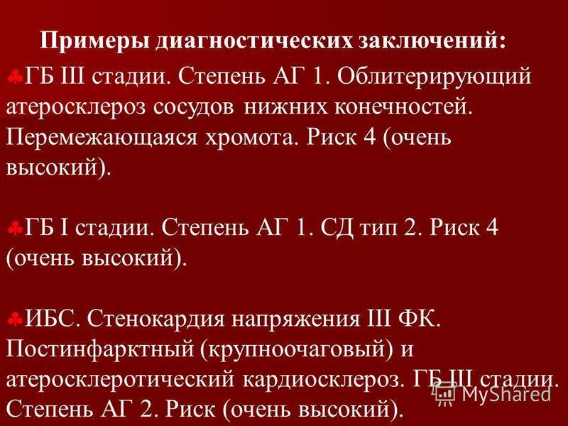 ГБ III стадии. Степень АГ 1. Облитерирующий атеросклероз сосудов нижних конечностей. Перемежающаяся хромота. Риск 4 (очень высокий). ГБ I стадии. Степень АГ 1. СД тип 2. Риск 4 (очень высокий). ИБС. Стенокардия напряжения III ФК. Постинфарктный (круп