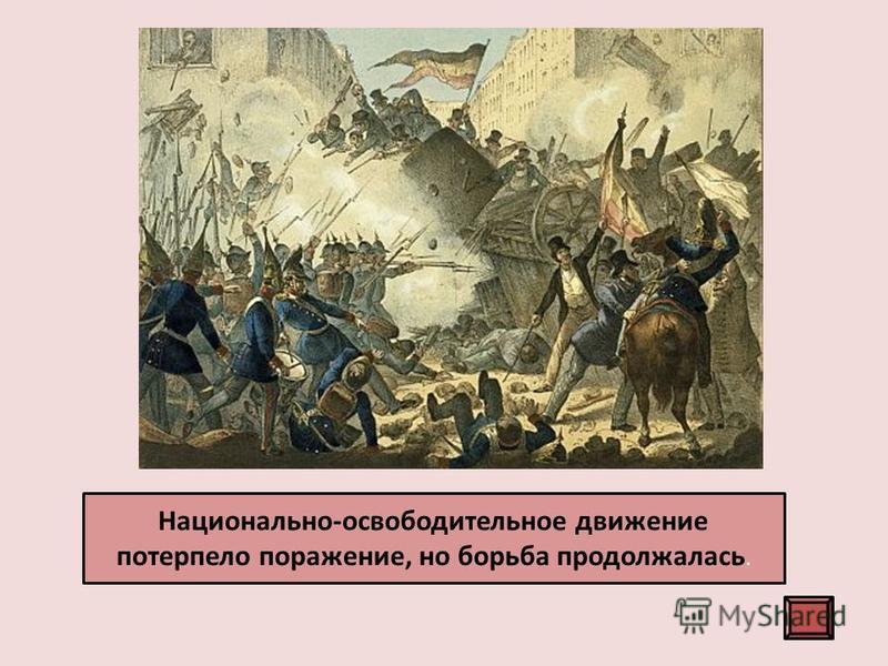 1849 год – падение Венецианской республики. Почти год венецианцы выдерживали осаду Австрии. Национально-освободительное движение потерпело поражение, но борьба продолжалась.