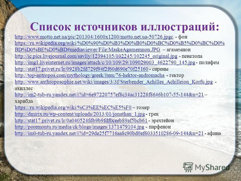 Список источников иллюстраций: http://www.motto.net.ua/pic/201304/1600x1200/motto.net.ua-50726.jpgсhttp://www.motto.net.ua/pic/201304/1600x1200/motto.net.ua-50726.jpgс. - фон https://ru.wikipedia.org/wiki/%D0%90%D0%B3%D0%B0%D0%BC%D0%B5%D0%BC%D0% BD%D