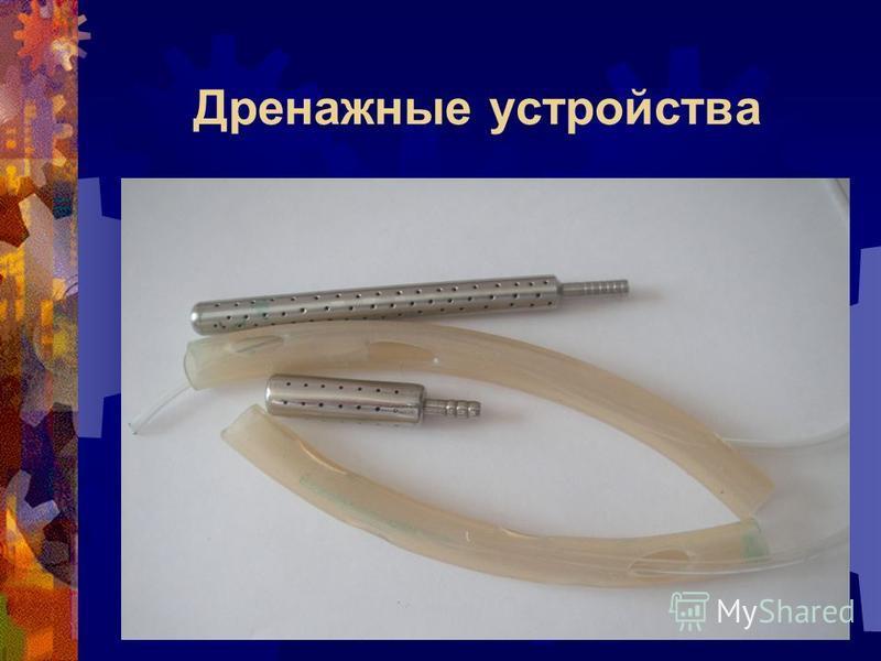 Дренажные устройства