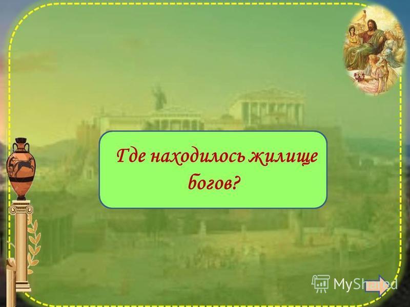 Олимп Где находилось жилище богов?