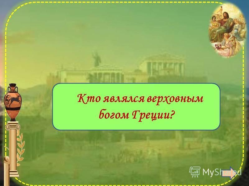 Зевс Кто являлся верховным богом Греции?