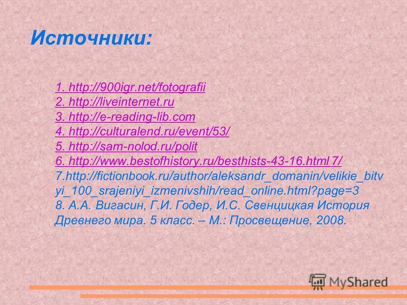 Источники: 1. 1. http://900igr.net/fotografii 1. http://900igr.net/fotografii 2. 2. http://liveinternet.ru 2. http://liveinternet.ru 3. 3. http://e-reading-lib.com 3. http://e-reading-lib.com 4. 4. http://culturalend.ru/event/53/ 4. http://culturalen