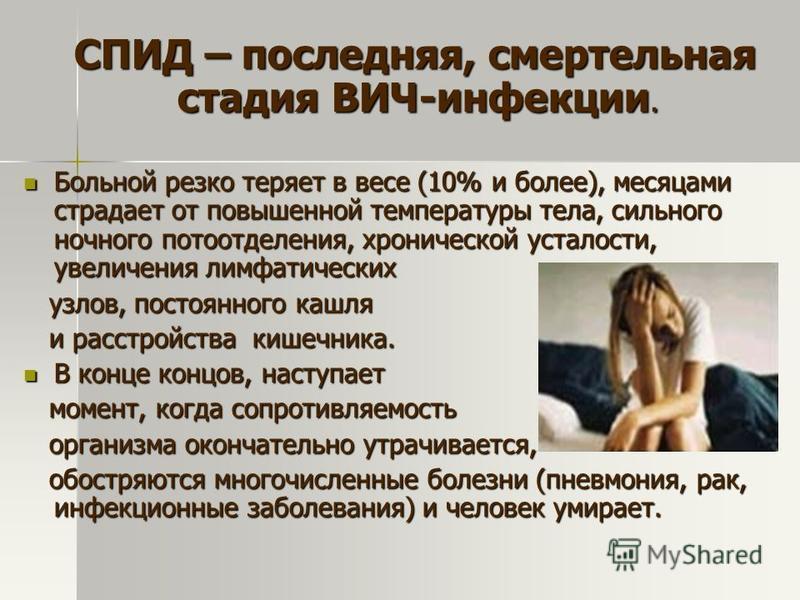 Вич последняя стадия симптомы у женщин