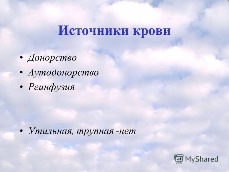 Источники крови Донорство Аутодонорство Реинфузия Утильная, трупная -нет