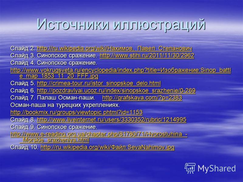 Источники иллюстраций Слайд 2. http://ru.wikipedia.org/wiki/Нахимов,_Павел_Степанович http://ru.wikipedia.org/wiki/Нахимов,_Павел_Степанович Слайд 3. Синопское сражение. http://www.stihi.ru/2011/11/30/2962 http://www.stihi.ru/2011/11/30/2962 Слайд 4.
