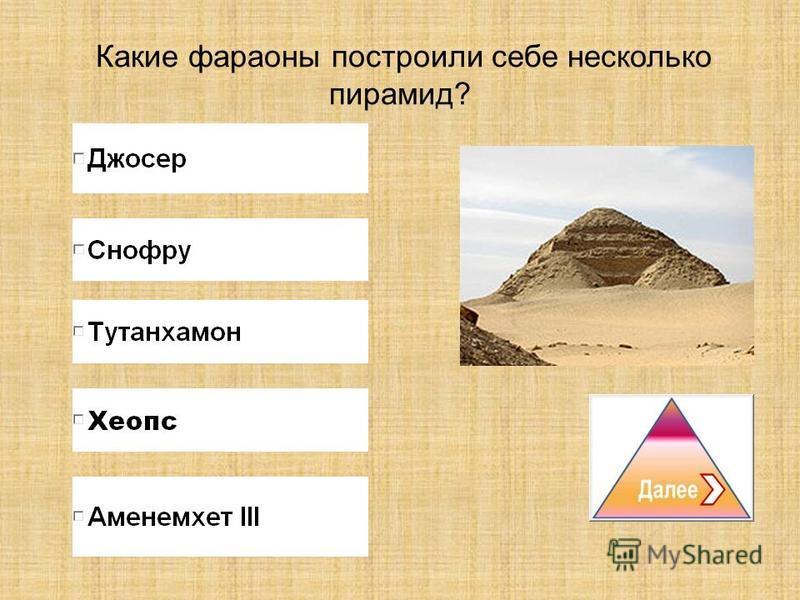 Какие фараоны построили себе несколько пирамид?