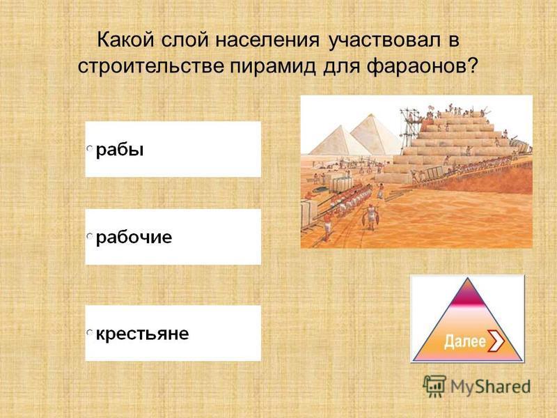 Какой слой населения участвовал в строительстве пирамид для фараонов?