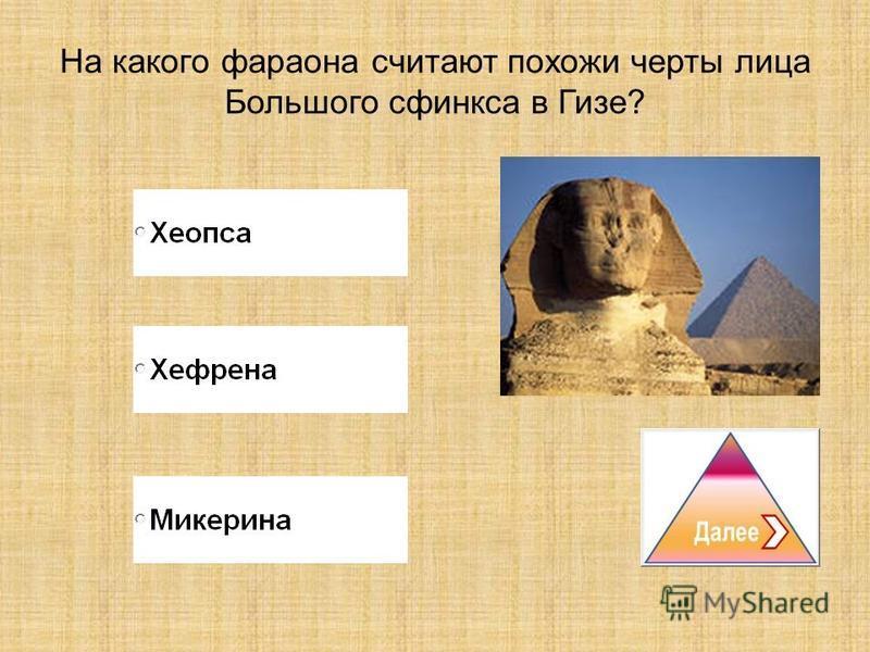 На какого фараона считают похожи черты лица Большого сфинкса в Гизе?