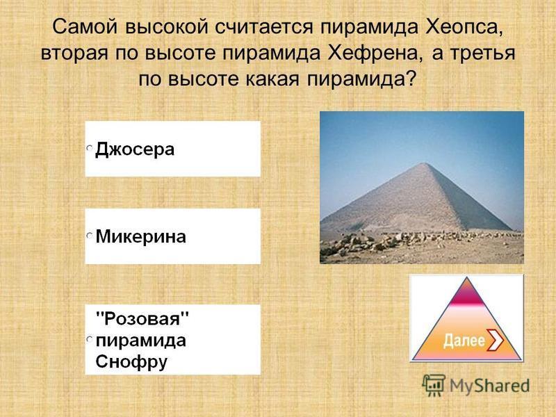 Самой высокой считается пирамида Хеопса, вторая по высоте пирамида Хефрена, а третья по высоте какая пирамида?