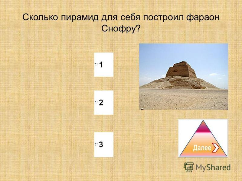 Сколько пирамид для себя построил фараон Снофру?