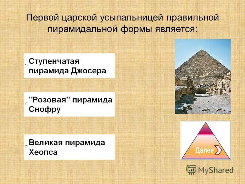 Первой царской усыпальницей правильной пирамидальной формы является: