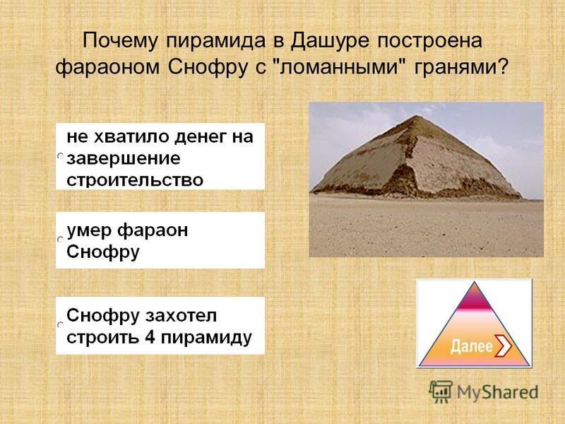Почему пирамида в Дашуре построена фараоном Снофру с ломанными гранями?