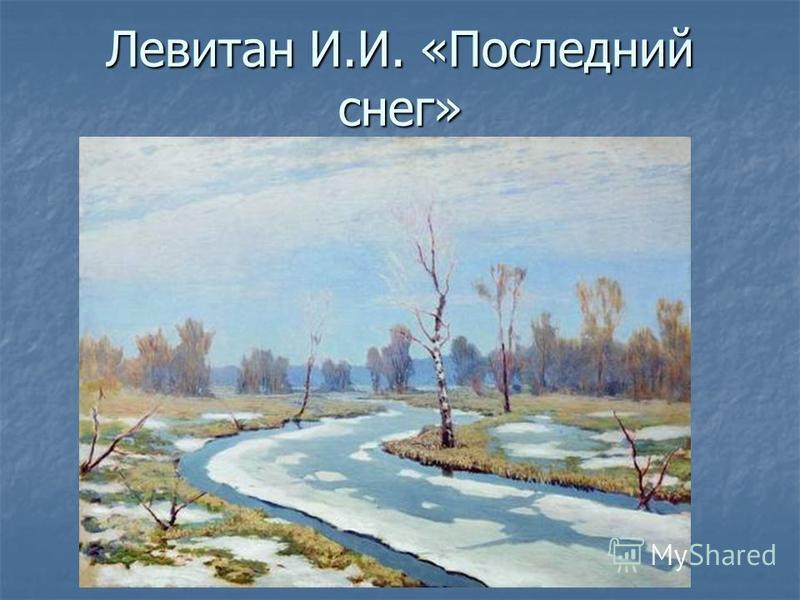 Левитан И.И. «Последний снег»