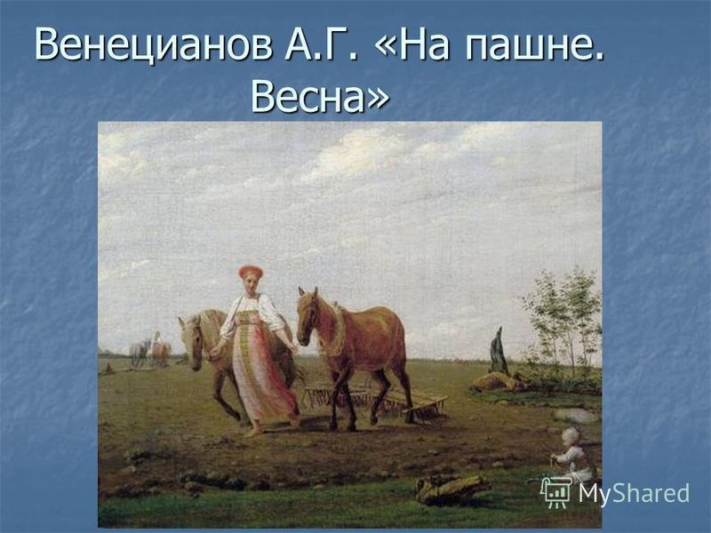 Венецианов А.Г. «На пашне. Весна»