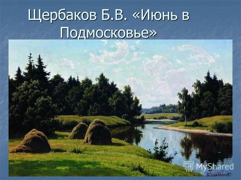 Щербаков Б.В. «Июнь в Подмосковье»