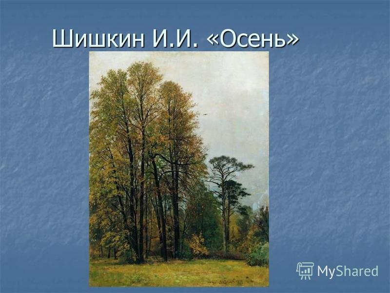 Шишкин И.И. «Осень»