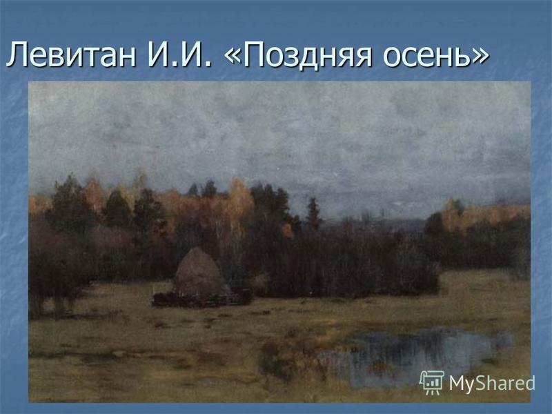 Левитан И.И. «Поздняя осень»