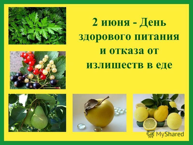 2 июня - День здорового питания и отказа от излишеств в еде