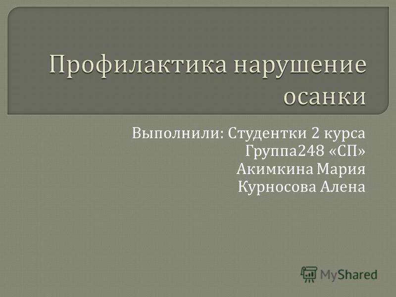 Выполнили : Студентки 2 курса Группа 248 « СП » Акимкина Мария Курносова Алена