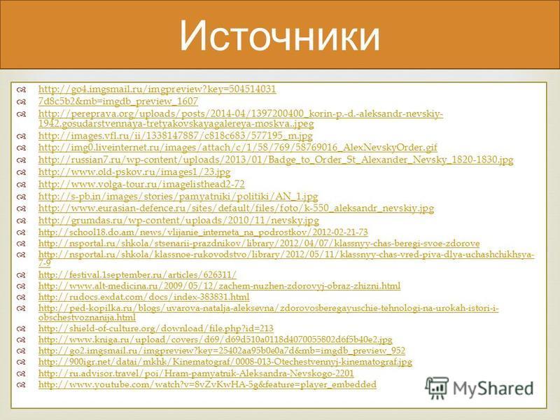 Источники http://go4.imgsmail.ru/imgpreview?key=504514031 7d8c5b2&mb=imgdb_preview_1607 http://pereprava.org/uploads/posts/2014-04/1397200400_korin-p.-d.-aleksandr-nevskiy- 1942.gosudarstvennaya-tretyakovskayagalereya-moskva..jpeg http://pereprava.or