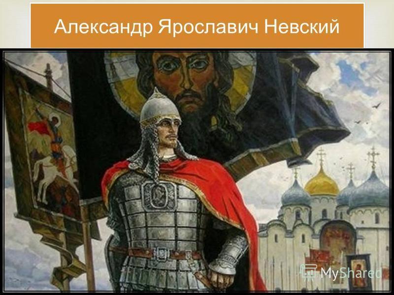 Александр Ярославич Невский
