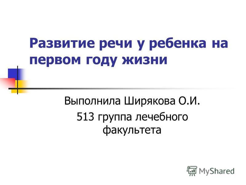 Развитие речи у ребенка на первом году жизни Выполнила Ширякова О.И. 513 группа лечебного факультета