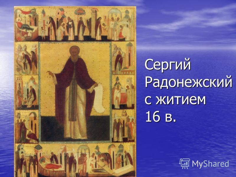 Сергий Радонежский с житием 16 в.