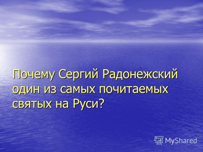 Почему Сергий Радонежский один из самых почитаемых святых на Руси?