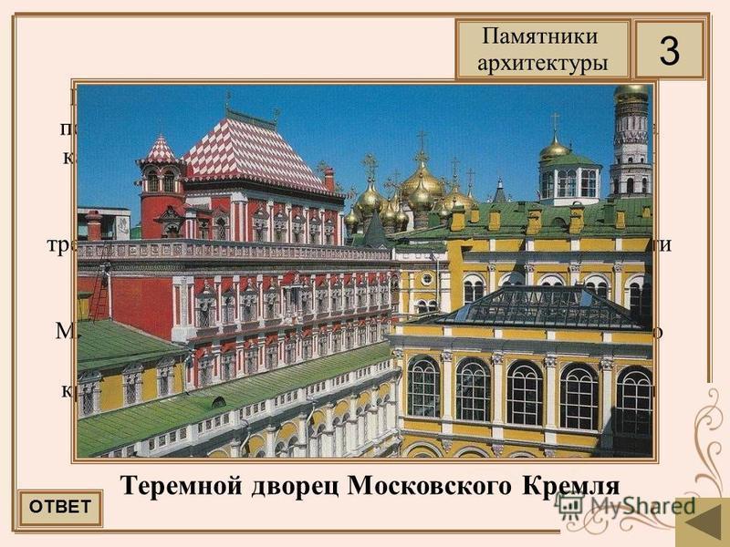 Первые каменные жилые покои в царском дворце были построены в 1635-1636 гг. для царя Михаила Федоровича каменных дел мастерами Баженом Огурцовым, Антипом Константиновым, Трефилом Шарутиным и Ларионом Ушаковым. Основанием для вновь возведенных трехэта