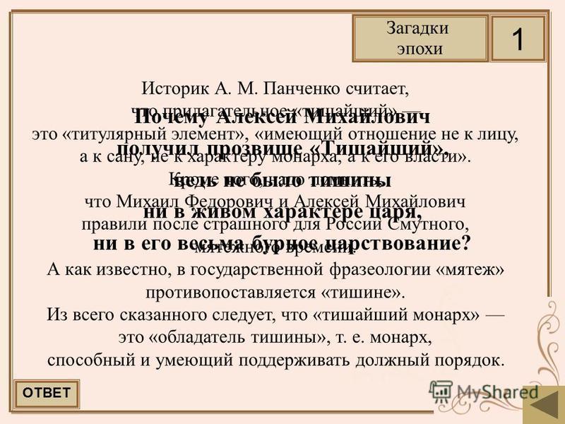 Почему Алексей Михайлович получил прозвище «Тишайший», ведь не было тишины ни в живом характере царя, ни в его весьма бурное царствование? Историк А. М. Панченко считает, что прилагательное «тишайший» это «титулярный элемент», «имеющий отношение не к