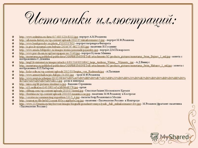 Источники иллюстраций: http://www.sedmitza.ru/data/417/485/1234/8313.jpghttp://www.sedmitza.ru/data/417/485/1234/8313. jpg - портрет А.М.Романова http://all-russia-history.ru/wp-content/uploads/2012/07/mixail-romanov1.jpghttp://all-russia-history.ru/